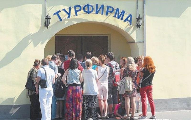 YAk pravilno vibrati turfirmu 1 - Чому закриваються туристичні агентства або туроператори?