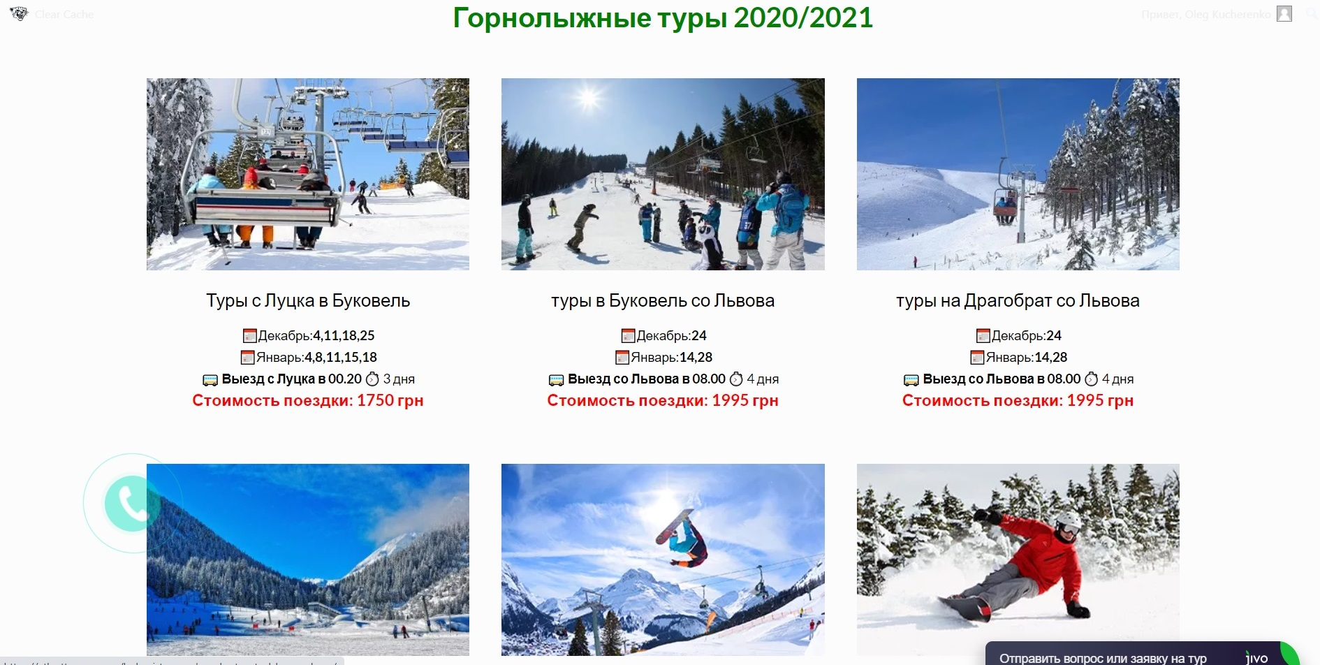 kb - Что нужно знать начинающему лыжнику ?