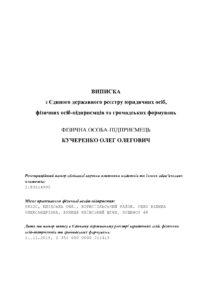Виписка ЕДРПОУ-page0001