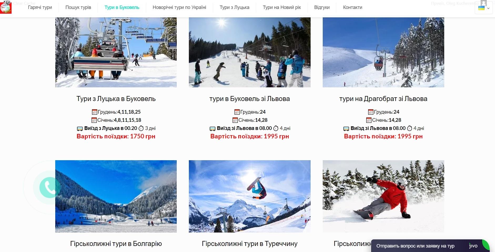girskolyzhni - Що потрібно знати початківцю лижникові?