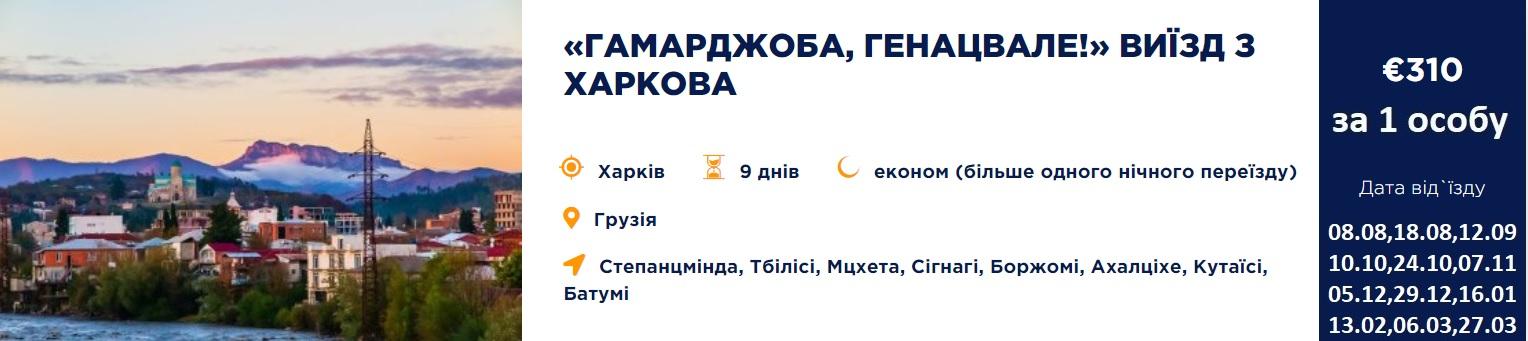 Gamardzhoba ukrr - Грузія