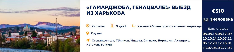Gamardzhoba - Грузия