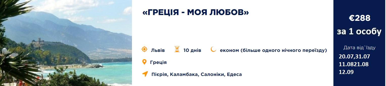 Gretsiya moya lyubov - Греція