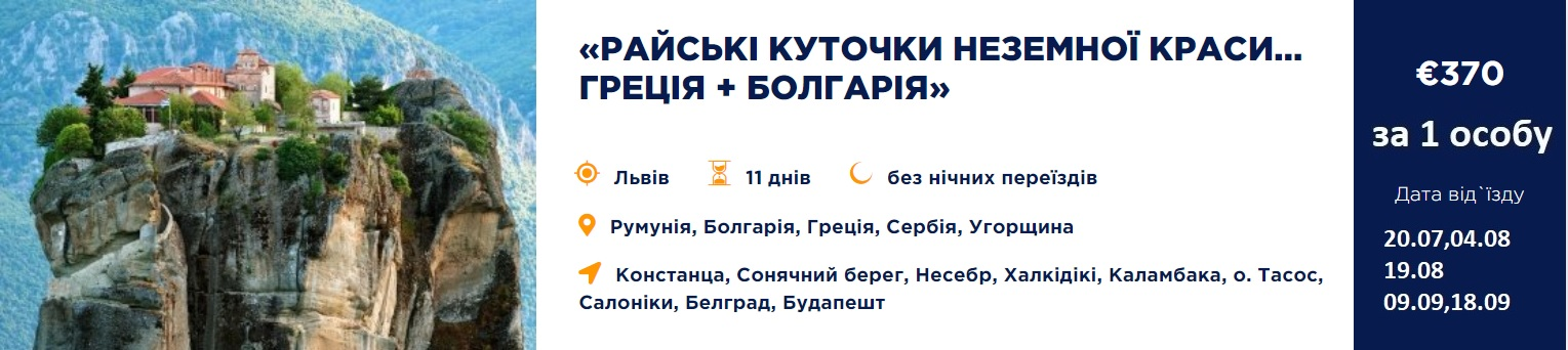 Rajski kutochky - Чорногорія