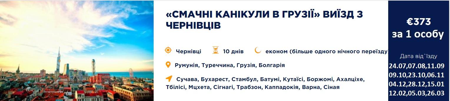 Smachni kanikuly v Gruziyi - Туреччина