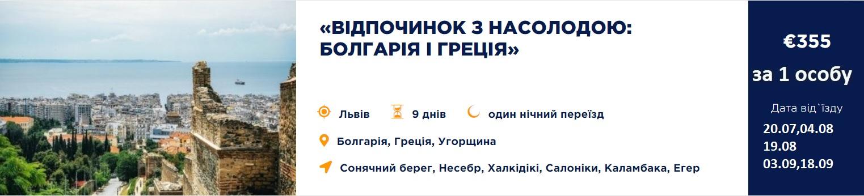 Vipochynok z nasolodoyu - Болгарія з Луцька