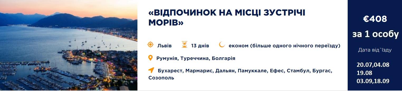 Vydpochynok na mistsi  - Болгарія з Луцька