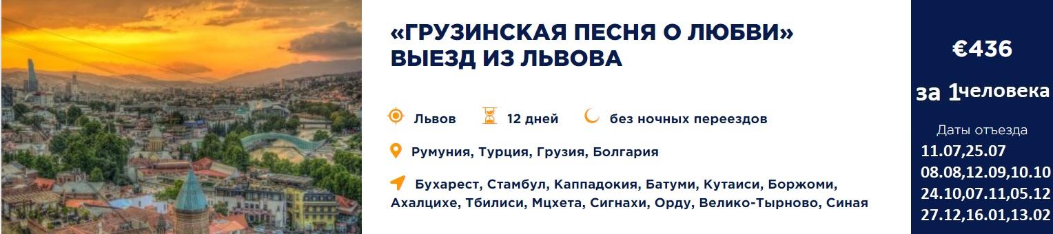 Gruzynskaya pesnya - Грузия