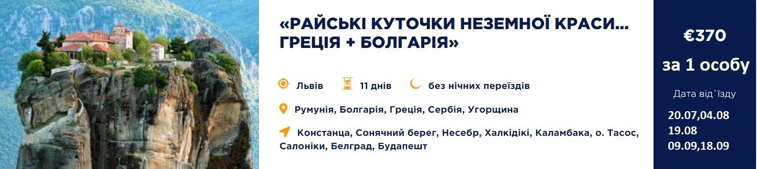 Rajski kutochky - Болгарія з Луцька