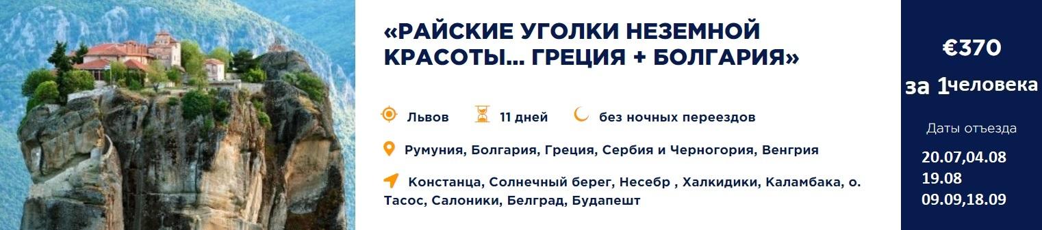 Rajskye ugolky - Черногория