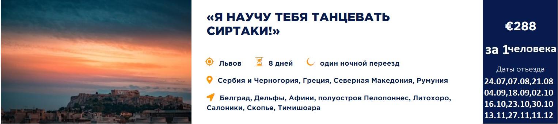 YA nauchu tebya tantsevat  - Черногория