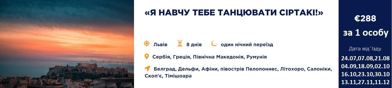 YA navchu tebe - Чорногорія