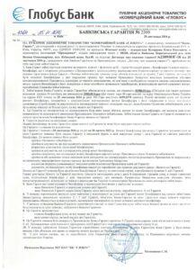 bankovskaya-garantyya-min