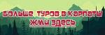 content 14920009841111rus - SPA-тур в Карпаты
