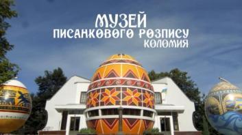"15537683975c9c9fcdc9c3a - Фестиваль ""Писанка в Коломиї"""