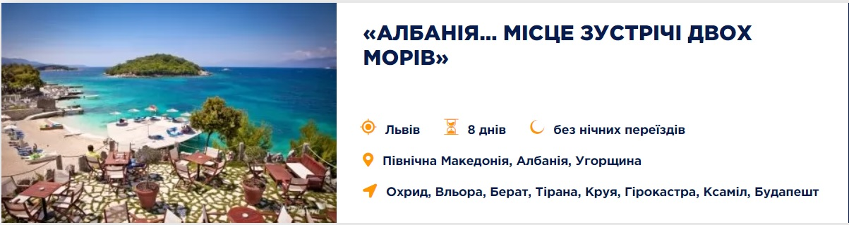 Alaniia ukr1 - Екскурсійні автобусні тури на море
