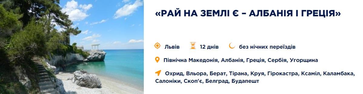 Albaniia 3 - Екскурсійні автобусні тури на море