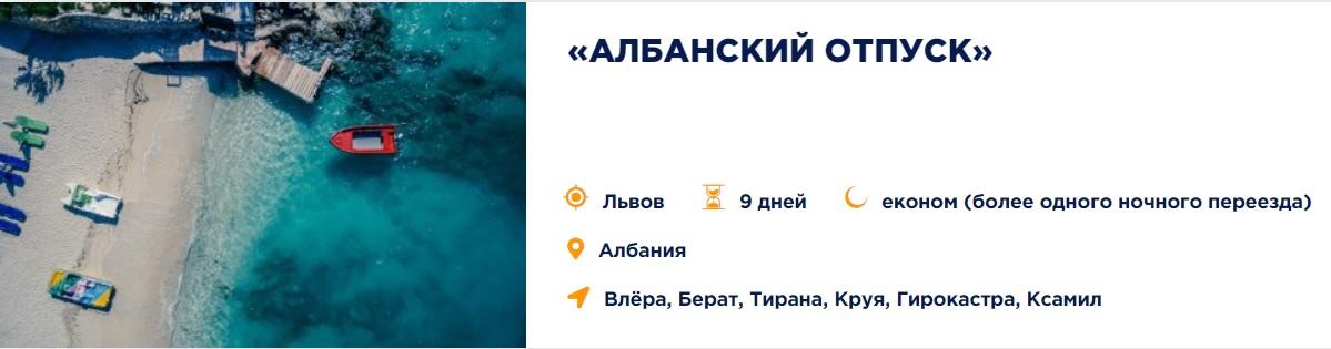 Albanyia 2 - Экскурсионные автобусные туры на море