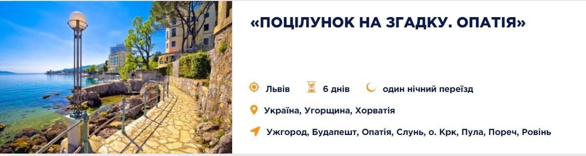 Khorvatiia3 - Екскурсійні автобусні тури на море