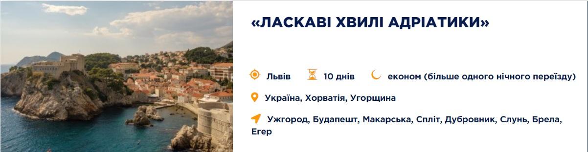 Khorvatiia5 - Екскурсійні автобусні тури на море