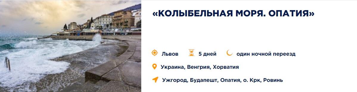 xKolybelnaya opatyya.jpg.pagespeed.ic.UV5lpi3NKB - Экскурсионные автобусные туры на море