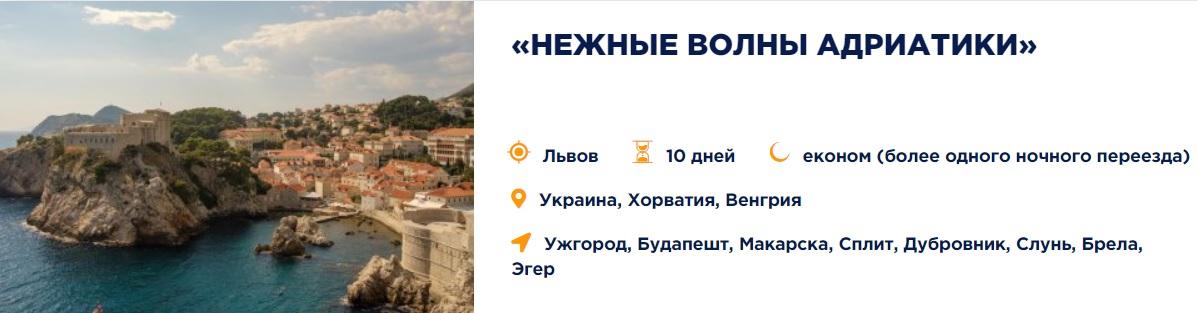 LAskavi hvyli 2 - Экскурсионные автобусные туры на море