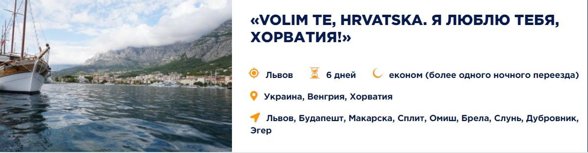 YA lyublyu tebya horvatyya - Экскурсионные автобусные туры на море