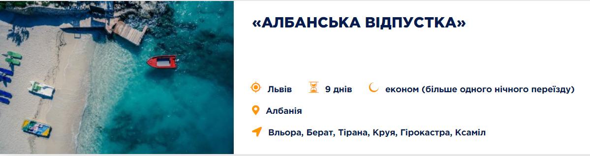 Albaniia Ukr1 - Екскурсійні автобусні тури на море