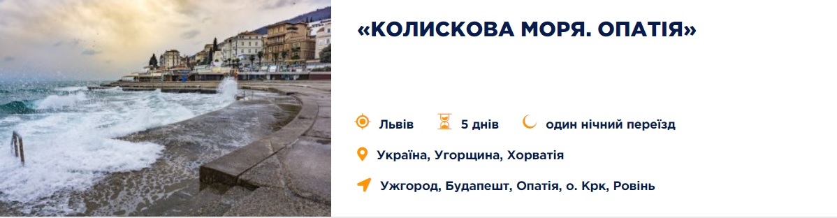 Khorvatiia1 - Екскурсійні автобусні тури на море