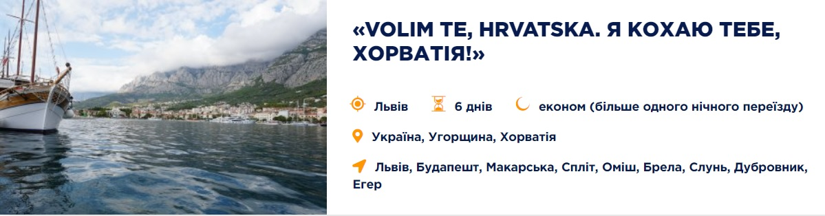 Khorvatiia2 - Екскурсійні автобусні тури на море