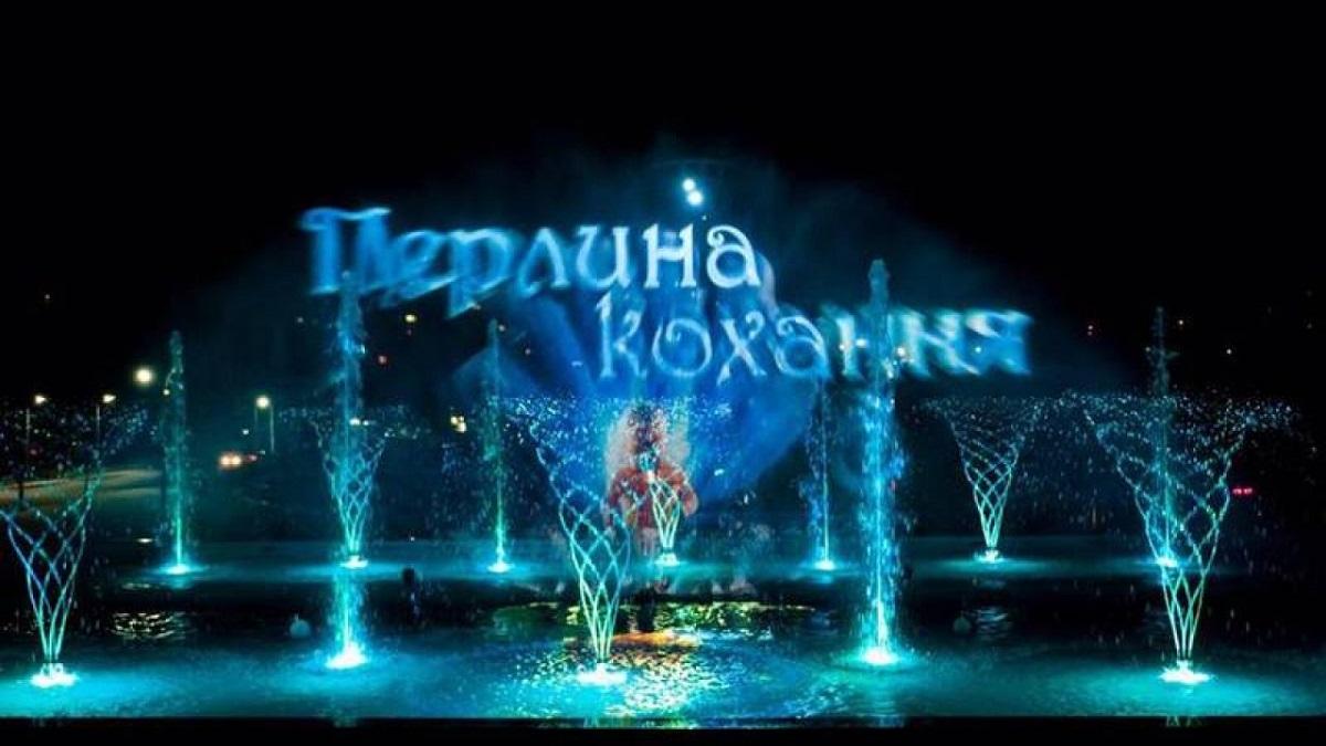 Vechernee lazernoe shou fontanov Zhemchuzhina Ljubov Perlina Kohannja 1280x720 1 - Межигір'я + Софіївка
